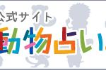 公式サイト動物占い(R)