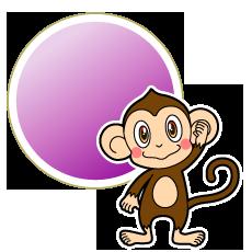 パープルの猿
