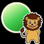 グリーンのライオン