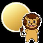 ゴールドのライオン