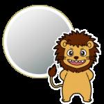 シルバーのライオン