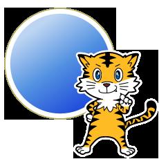 ブルーの虎