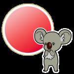 レッドの子守熊(コアラ)