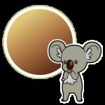 ブラウンの子守熊(コアラ)