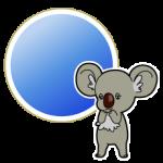 ブルーの子守熊(コアラ)