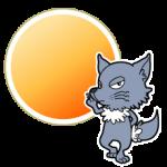 オレンジの狼