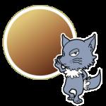 ブラウンの狼