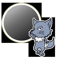 ブラックの狼