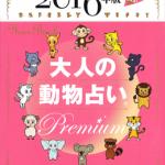 2016年版大人の動物占い(R)Premium
