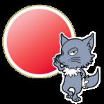 レッドの狼