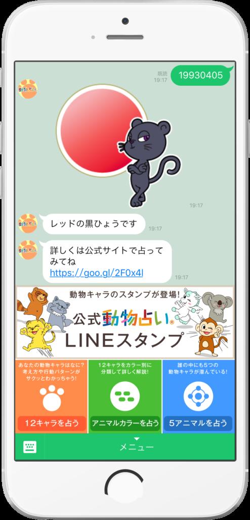 動物占い公式LINEアカウントイメージ