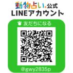動物占い公式LINEアカウントQRコード