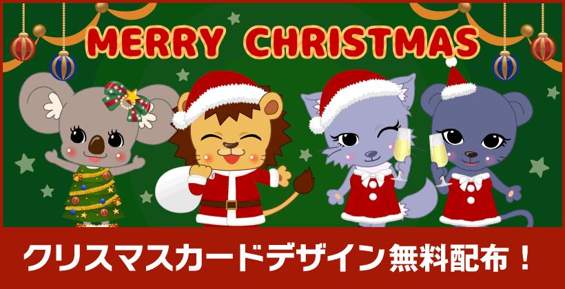 クリスマスカード配布