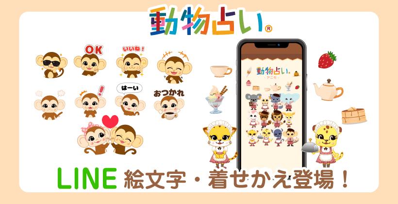 LINE着せかえ&LINE絵文字が新登場!