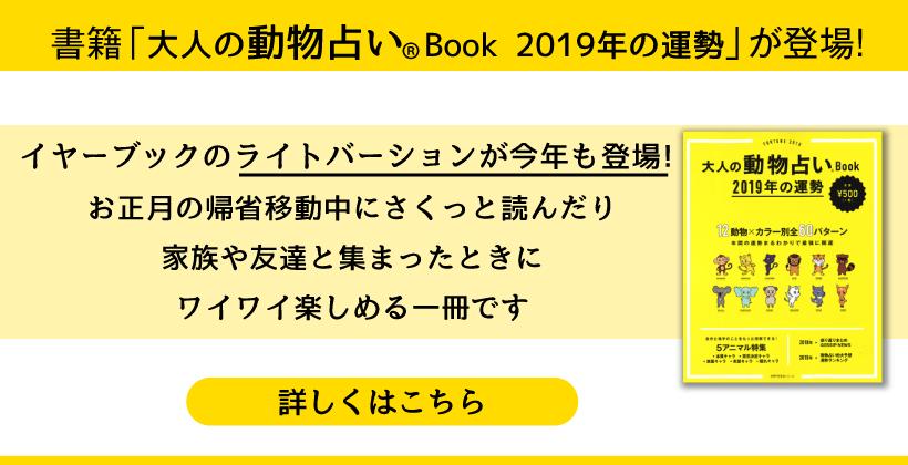 大人の動物占いBook 2019年の運勢が発売!