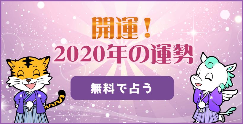 2020年の運勢
